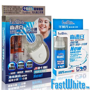 美國【FastWhite齒速白】冷光牙齒美白組+牙齒美白清潔雙效慕斯