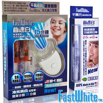 美國【FastWhite齒速白】冷光牙齒美白組+隨身牙齒美白筆