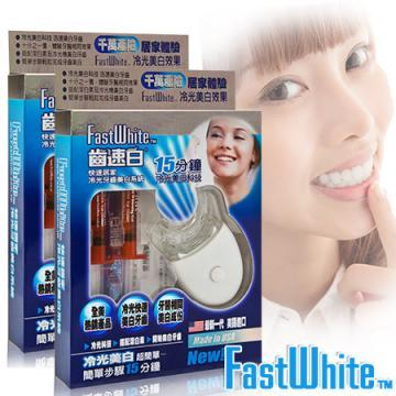 美國【FastWhite齒速白】冷光牙齒美白機(2入)