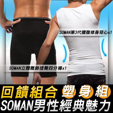 《回饋組合》SOMAN男性經典魅力塑身組【褲子+背心】