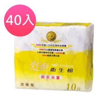 舒爽專利草本衛生棉~夜用量多1箱(40包)