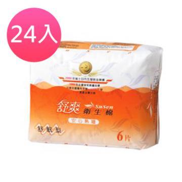 舒爽專利草本衛生棉~舒眠1箱(24包)