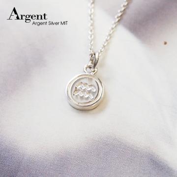 【ARGENT銀飾】星座系列「水瓶座-迷你圓牌」純銀項鍊