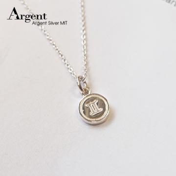 【ARGENT銀飾】星座系列「雙子座-迷你圓牌」純銀項鍊