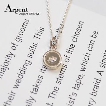 【ARGENT銀飾】星座系列「射手座-迷你圓牌」純銀項鍊