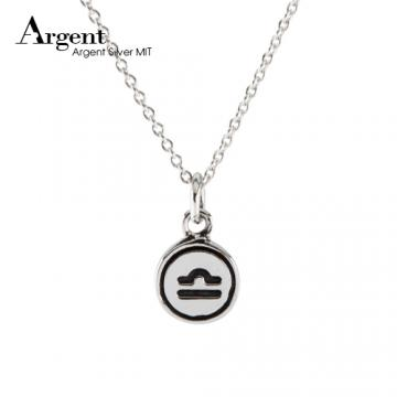 【ARGENT銀飾】星座系列「天秤座-迷你圓牌(染黑款)」純銀項鍊