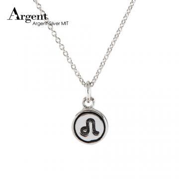 【ARGENT銀飾】星座系列「獅子座-迷你圓牌(染黑款)」純銀項鍊