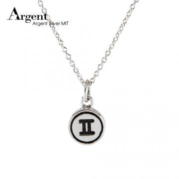 【ARGENT銀飾】星座系列「雙子座-迷你圓牌(染黑款)」純銀項鍊