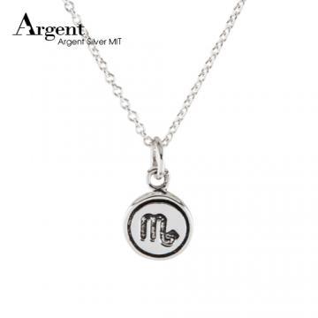 【ARGENT銀飾】星座系列「天蠍座-迷你圓牌(染黑款)」純銀項鍊