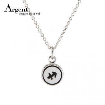 【ARGENT銀飾】星座系列「射手座-迷你圓牌(染黑款)」純銀項鍊
