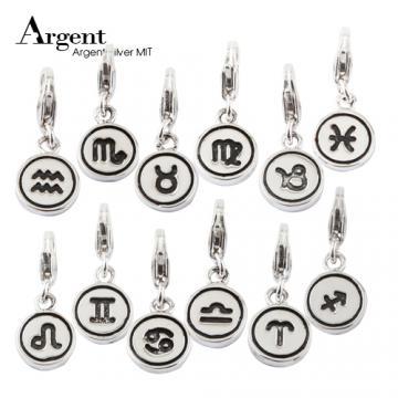 【ARGENT銀飾】隨意扣-星座系列「12星座(任選)-迷你圓牌(染黑款)」純銀單墜(活動扣)