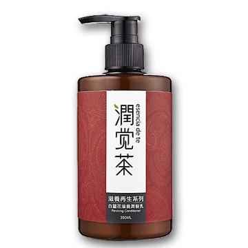 【茶寶 潤覺茶】白薑花滋養潤髮乳(350ml)一般及乾性膚質適用