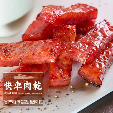 【快車肉乾】招牌特厚豬肉乾(A11蜜汁/A12黑胡椒) X 5大包超值分享組