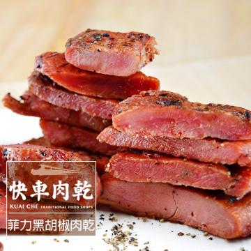 【快車肉乾】A14菲力黑胡椒豬肉乾