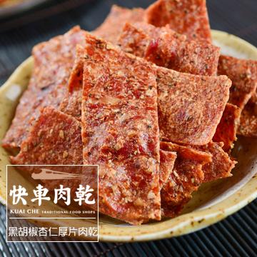 【快車肉乾】A8黑胡椒杏仁厚片肉乾