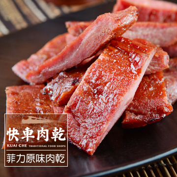 【快車肉乾】A13菲力原味豬肉乾