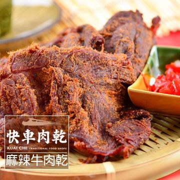 【快車肉乾】B6麻辣牛肉乾