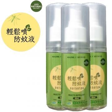 【夏季特賣會】輕鬆噴防蚊液80ML3入組