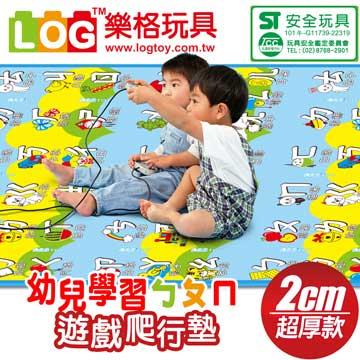 《LOG樂格》幼兒爬行墊-幼兒學習ㄅㄆㄇ-2CM加厚款