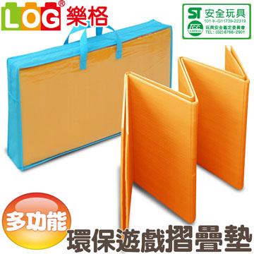 《LOG樂格》馬卡龍環保PE棉多功能摺疊遊戲墊-繽紛橘