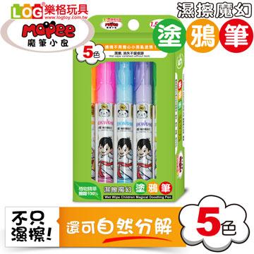 LOG樂格 MOPEE 魔筆小良 5色濕擦魔幻塗鴉彩色筆~植物精華。光敏水解技術