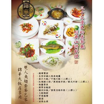 【台北】錦華大飯店-雙人魚翅套餐