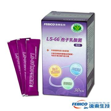 遠東生技 健字號LS-66 孢子乳酸菌(30包)