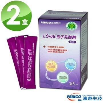 遠東生技 健字號LS-66 孢子乳酸菌(30包)2盒