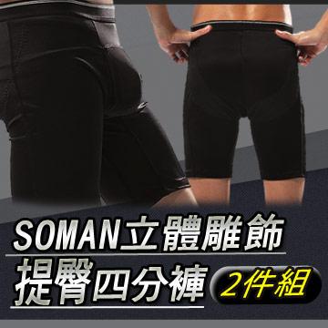 SOMAN立體雕飾提臀四分褲兩件組