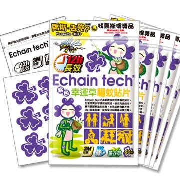 Echain Tech 紫色幸運草 長效驅蚊|防蚊貼片5包/300片