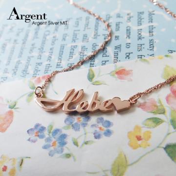 【ARGENT銀飾】名字手工訂製系列「玫瑰金+小愛心-英文名字」純銀項鍊(名字後面加小愛心)