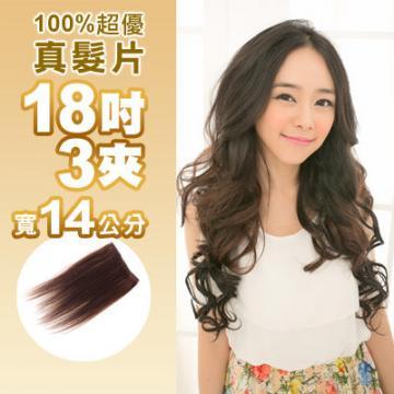 真髮接髮【AR03】 「18吋3夾寬14公分」單片髮片下標區