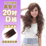 100%可染可燙真髮接髮片【AR】