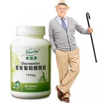VohasWay樂蔬康─健步飛-素食葡萄糖胺(60顆/瓶)