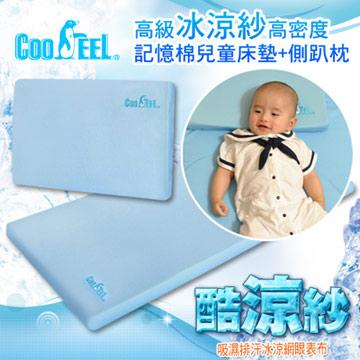 【CooFeel】高級酷涼紗高密度記憶棉兒童床具組(1枕+1床墊)