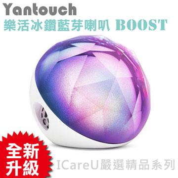 【Yantouch】LED情境藍芽喇叭 冰鑽Plus (內建長效充電鋰電池)