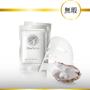 《DeaTerra大地女神》燕窩珍珠 台灣吸引力美療音波第一品牌X2盒