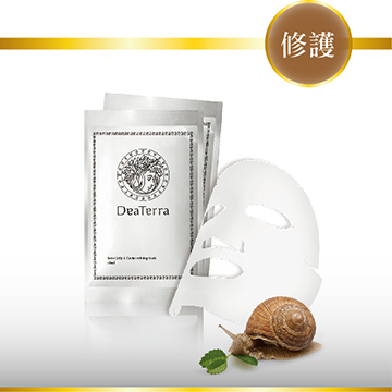 《DeaTerra大地女神》頂級蝸牛 台灣吸引力美療音波第一品牌7款(無特定)+贈5片
