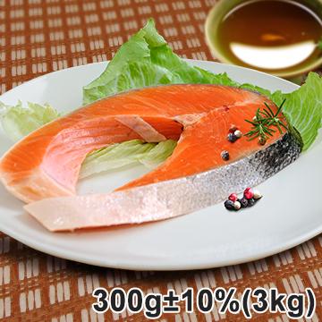 【沛鮮】阿拉斯加厚切野生鮭魚(300g±10%/片)-3kg裝(約9~10片)