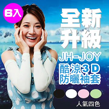 JH-【JOY】防晒3D袖套 6入組(四色任選)★超人氣商品●男女皆可使用