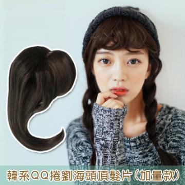 【MP014】韓系QQ捲劉海頭頂髮片(加量款)