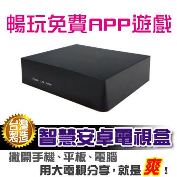 雙核心智慧影音電視盒 / B1