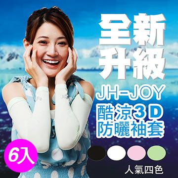 《鉅豪》JH-JOY酷涼防曬3D袖套6入組.超值必買