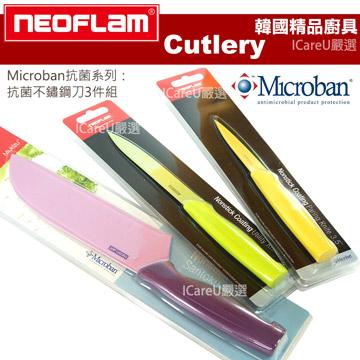 【韓國 Neoflam】Microban系列★抗菌不鏽鋼刀3件組