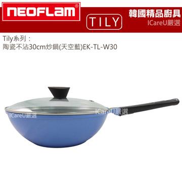 【韓國Neoflam】Tily系列★陶瓷不沾30cm炒鍋(天空藍)EK-TL-W30