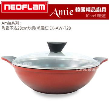 【韓國Neoflam】Amie系列★陶瓷不沾28cm炒鍋(漸層紅)EK-AW-T28