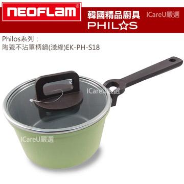【韓國Neoflam】Philos系列★陶瓷不沾18cm單柄鍋(淺綠)EK-PH-S18