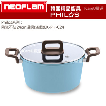 【韓國Neoflam】Philos系列★陶瓷不沾24cm湯鍋(淺藍)EK-PH-C24