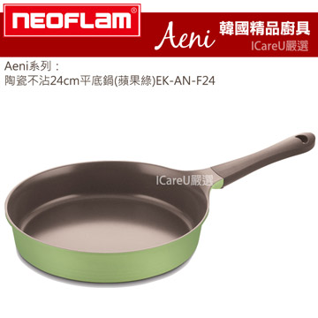 【韓國Neoflam】Aeni系列★陶瓷不沾24cm平底鍋(蘋果綠)EK-AN-F24