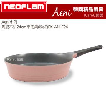 【韓國Neoflam】Aeni系列★陶瓷不沾24cm平底鍋(粉紅)EK-AN-F24